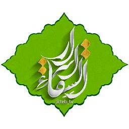 أسرار الشِفاء( طب اسلامی و سنتی )